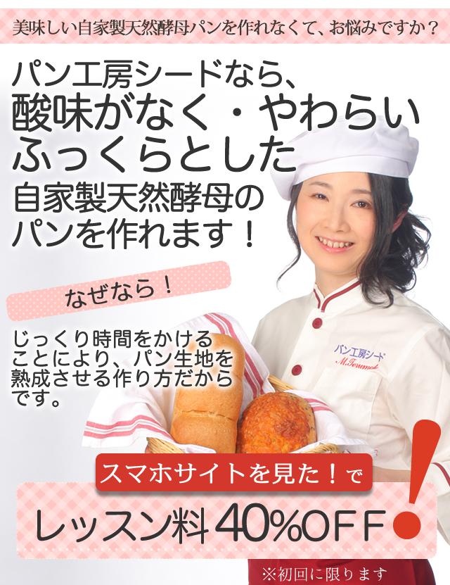 天然酵母のパンを習ったのは、失敗だったと思っている方へ。  美味しい自家製天然酵母パンを作れなくて、お悩みですか?  パン工房シードは、その悩みを解決して、酸味がなく・やわらい・ふっくらとした 自家製天然酵母のパンを作ることができます。  なぜなら、じっくり時間をかけることにより、パン生地を熟成させる作り方だからです。
